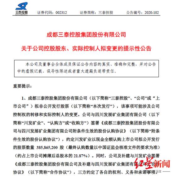 三泰控股控股股东拟变更