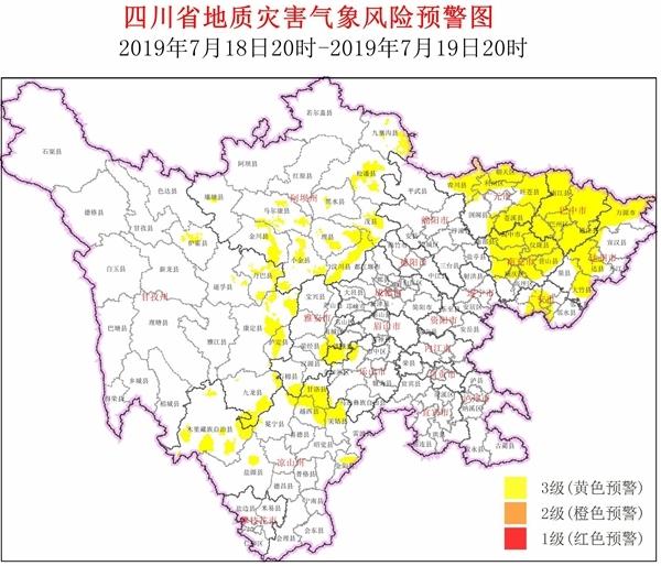 """地质灾害预警由""""橙""""转""""黄"""" 四川11市州仍需重点关注"""