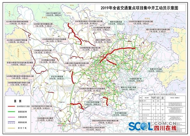 进出甘孜州将有第二高速通道!四川8条高速公路集中开工