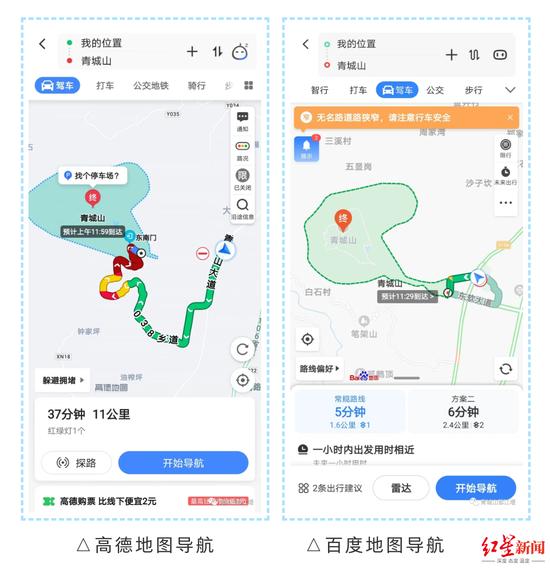 ↑青城山都江堰景区贴出的两个导航软件路线对比图。