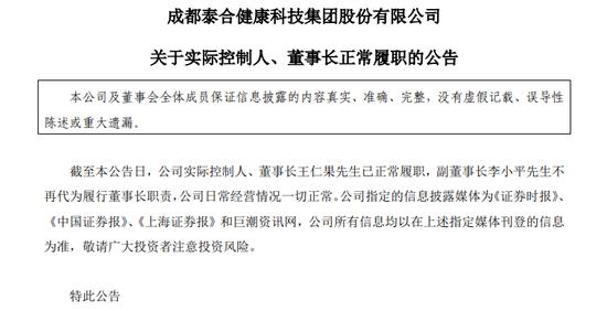 泰合健康:公司实控人、董事长王仁果已正常履职