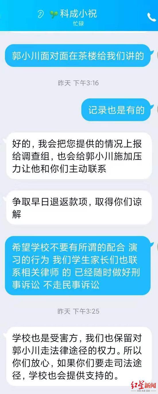 ▲祝姓老师对学生王源的回应