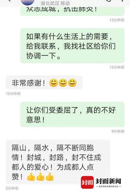 武汉游客在成都自行隔离 民宿老板:月租给你免2000元