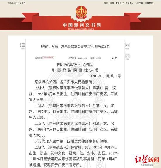 四川省高院裁定书
