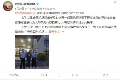 男子因航班延误在机场摔砸泄愤 被拘7日并限飞
