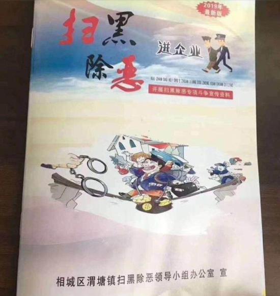 ▲渭塘镇印发的《扫黑除恶进企业》宣传册封面。