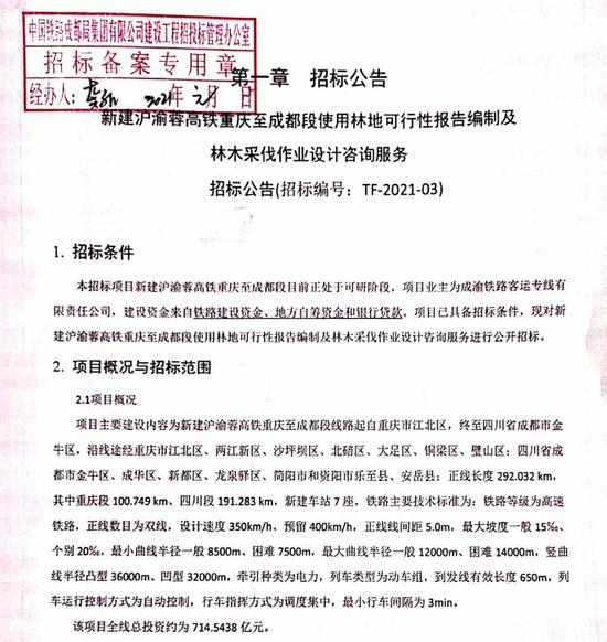 成渝中线高铁建设方案:新建7个车站 预留时速400公里提速空间