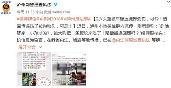 泸州警方:网传2岁女童被狗咬伤系谣言 多地警方已辟谣