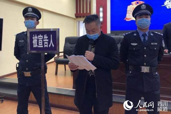 被宣告人张乐永 图片来源:丹巴县纪委