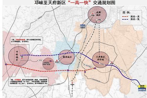 天府新区至邛崃拟新建双向六车道高速