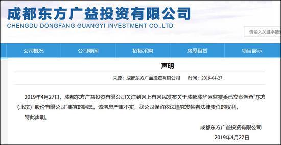 成都东方广益投资有限公司发布的声明(点击查看大图)