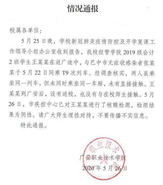 网传四川广安一学生与巴中无症状感染者同车 学校通报