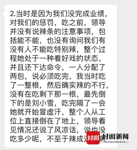 刘小雪同事A对当天事件的描述
