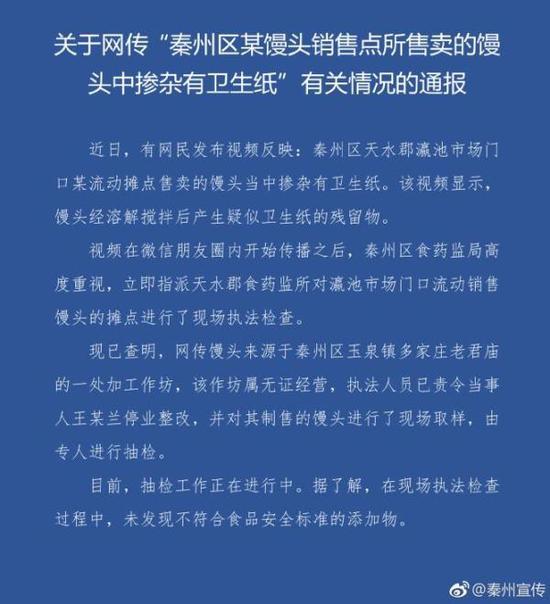 秦州区委宣传部发布的情况通报。 @秦州宣传 图