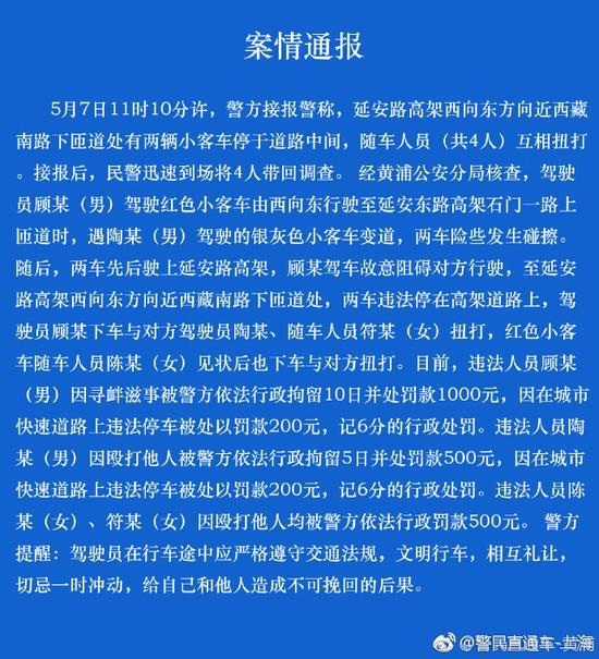 来源:上海市公安局官方微博。