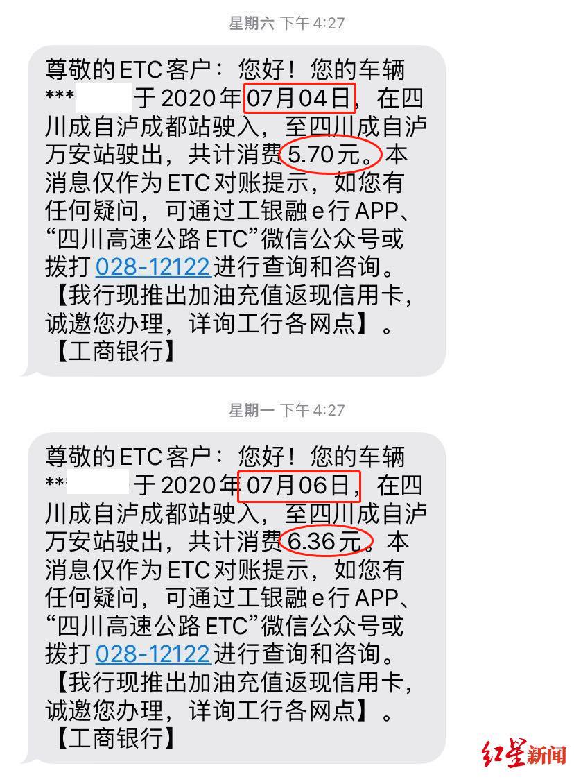 ETC相同路段不同收费?四川高管局回应:计费卡点感应不灵所致