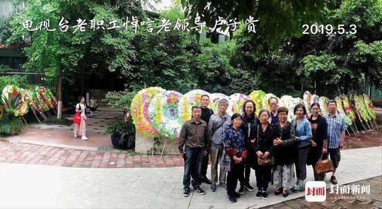 卢子贵在川台的老部下老同事集体前来悼念