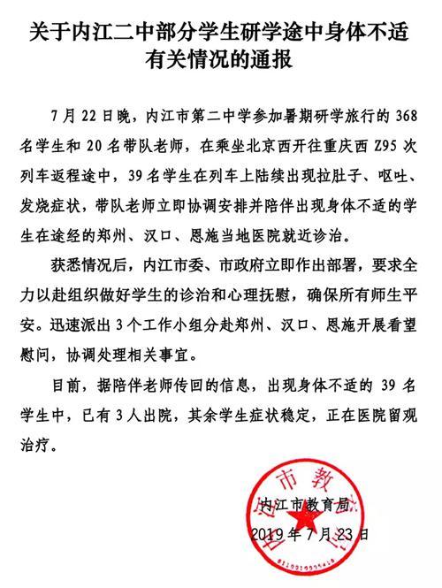 关于内江二中部分学生研学途中身体不适有关情况的通报
