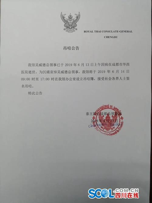 泰国驻成都总领事吴威德因病逝世