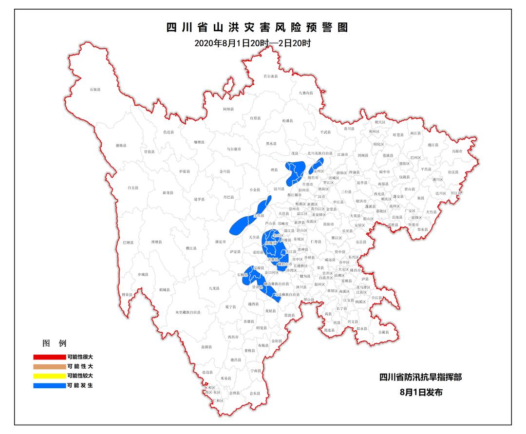 这些地方注意了!四川再次发布山洪灾害蓝色预警