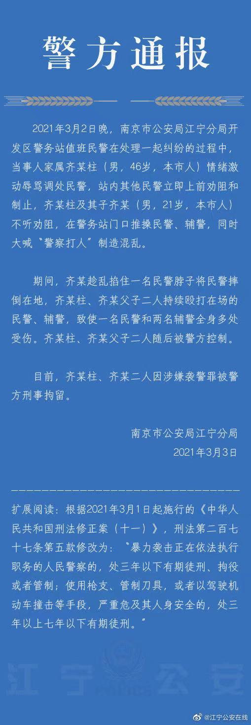 南京首起袭警罪案件父子两人被刑拘
