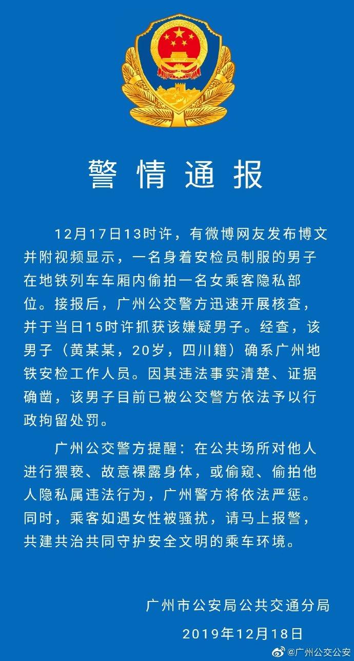广州公交警方通报安检员偷拍女乘客:涉事人员已被行拘