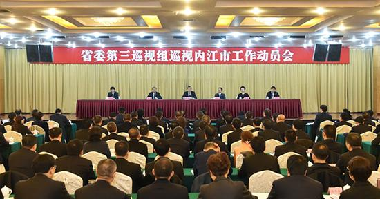 省委第三巡视组巡视内江市工作动员会召开
