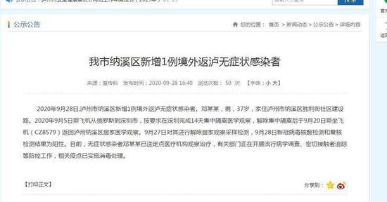泸州新增1例境外返泸无症状感染者 曾在深圳隔离医学观察14天