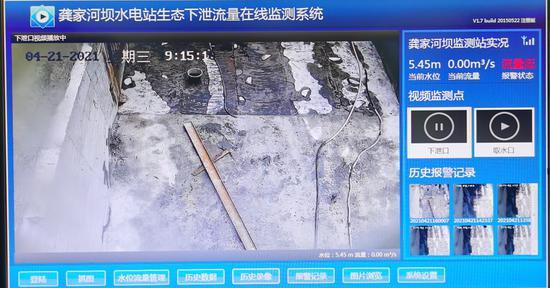 2021年4月21日,龚家河坝水电站下泄流量在线监测视频