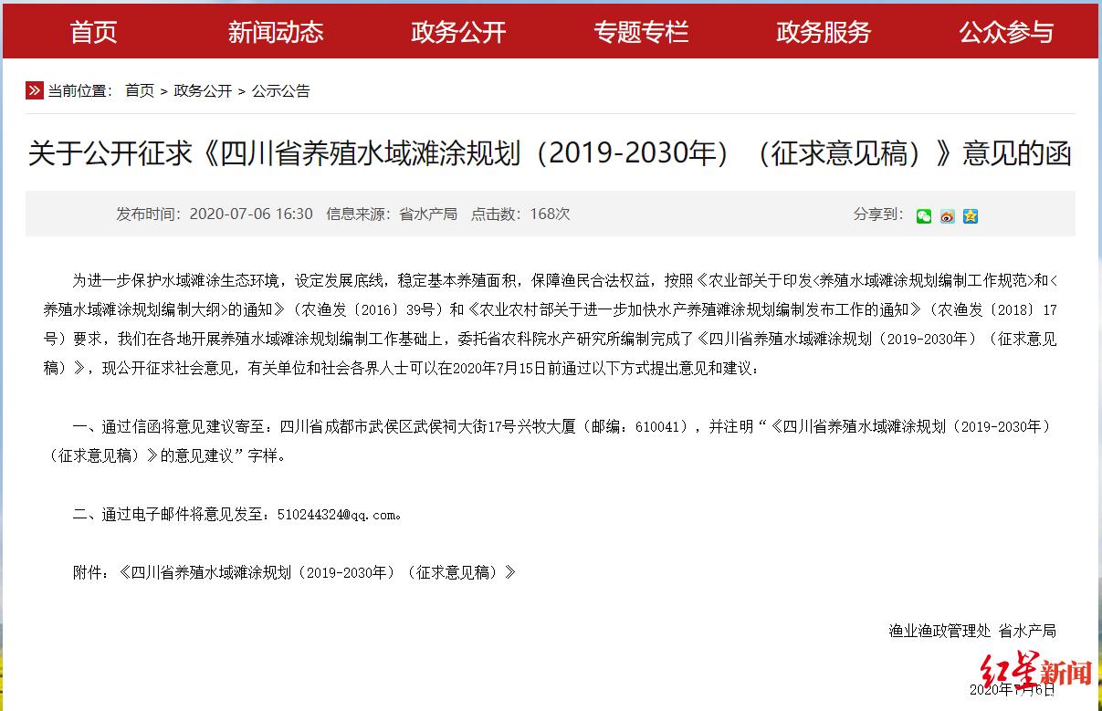 四川规范管理水产养殖业 禁止任