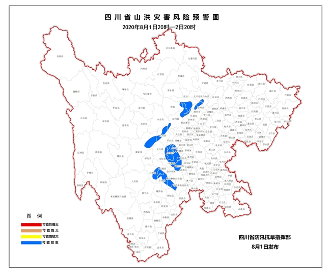 四川发布山洪灾害蓝色预警 这24个县(市、区)需提高警惕