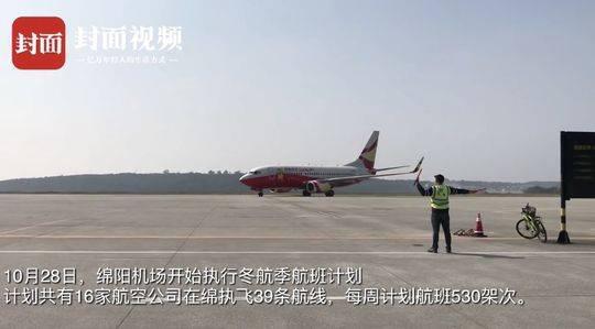 綿陽機場今起執行冬航季航班計劃 新增多條航線