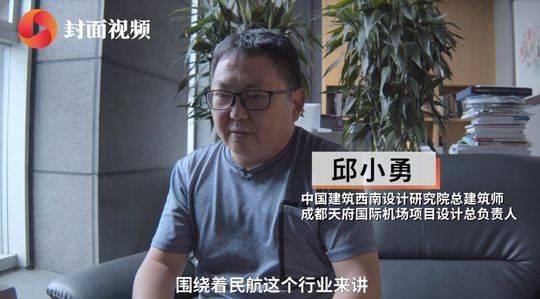 中国建筑西南设计研究院总建筑师、成都天府国际机场项目设计总负责人邱小勇