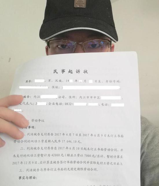 谢鹏因入职体检查出艾滋丢了工作,他向法院提起诉讼。受访者供图