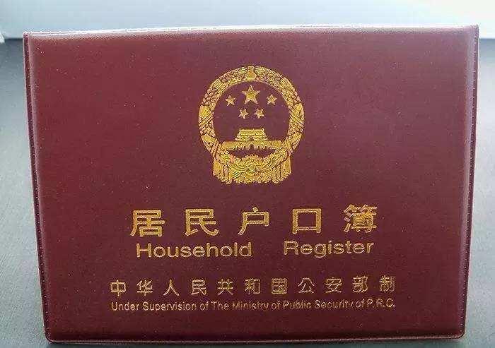 """""""黑户""""38年 德阳民警辗转千里为其""""正名"""""""