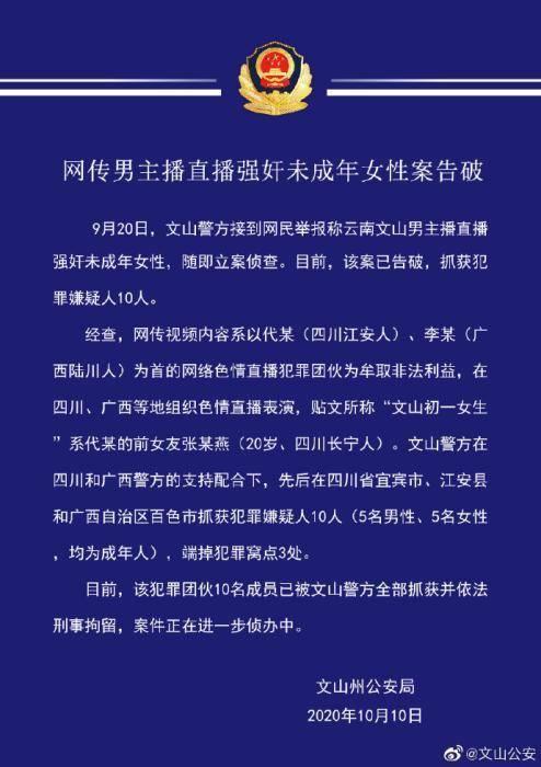 网民举报男主播直播强奸未成年女性 云南警方抓获10人