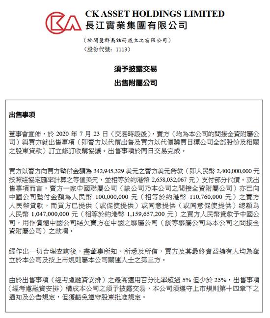 长江实业集团公告截图