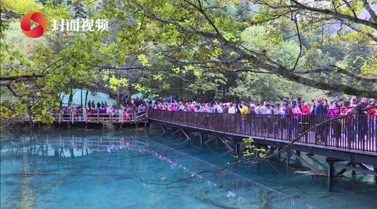 国庆期间,九寨沟景区每日游客数量达到上限5000人