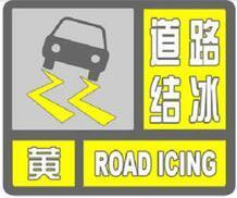 四川万源道路结冰预警升级 各地继续发布道路结冰预警