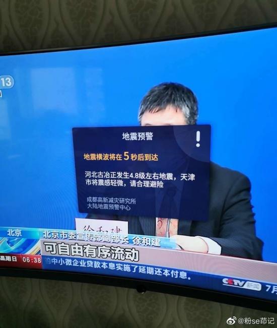 """唐山发生5.1级地震 """"成都造""""为震中附近地区居民提前发出预"""