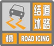 ★ 达州万源市预计6小时内可能出现对交通有较大影响的道路结冰。