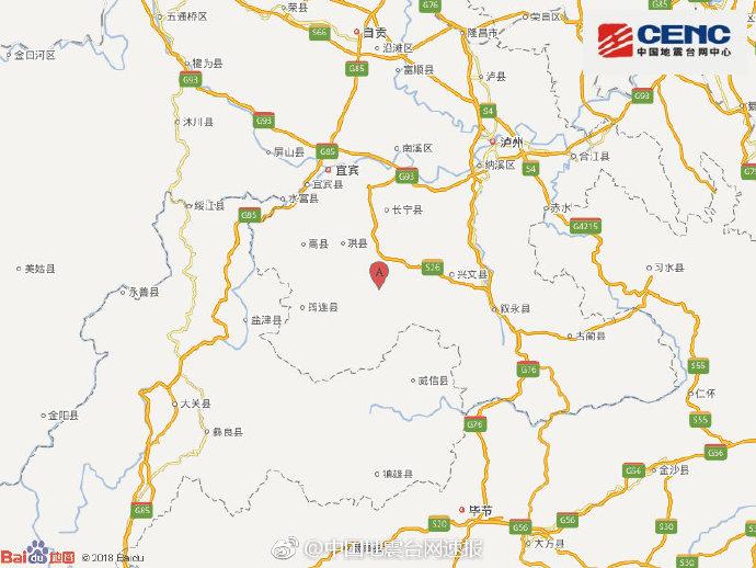 四川宜宾市兴文县发生4.4级左右地震