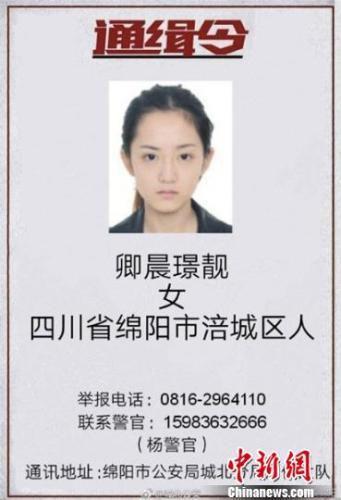 警方曝光嫌疑人姓名及照片。 绵阳市公安局官方微博截图