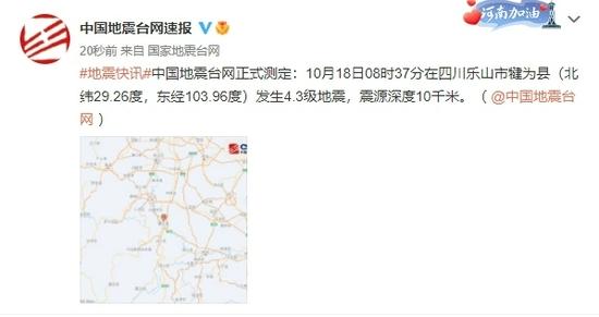 四川乐山市犍为县发生4.3级地震 震源深度10千米
