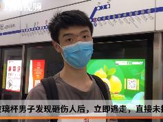 两男子地铁打架无辜乘客鼻梁被砸破  扔玻璃杯男子当场逃走