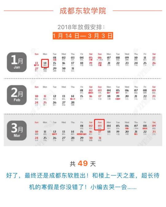 四川部分高校寒假时间表出炉 目前最长49天假