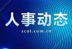 康俊、田文平、蒋学东、张勇辞去内江市人民政府副市长职务