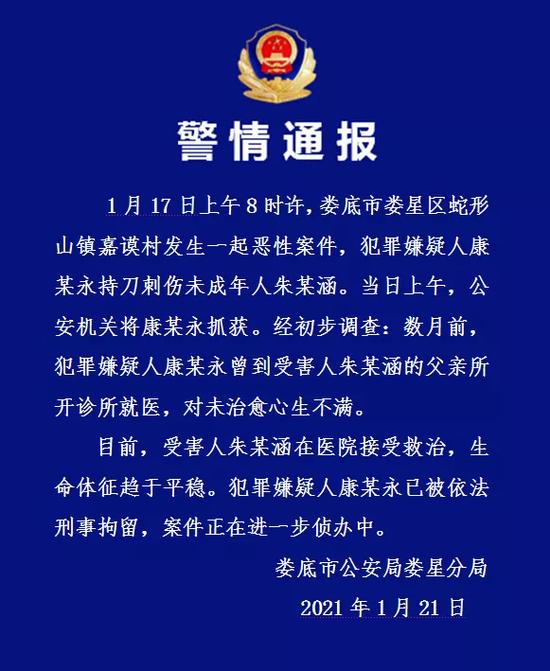 """湖南娄底警方通报""""村医9岁儿子被患者刺伤"""":嫌犯对未治愈不"""