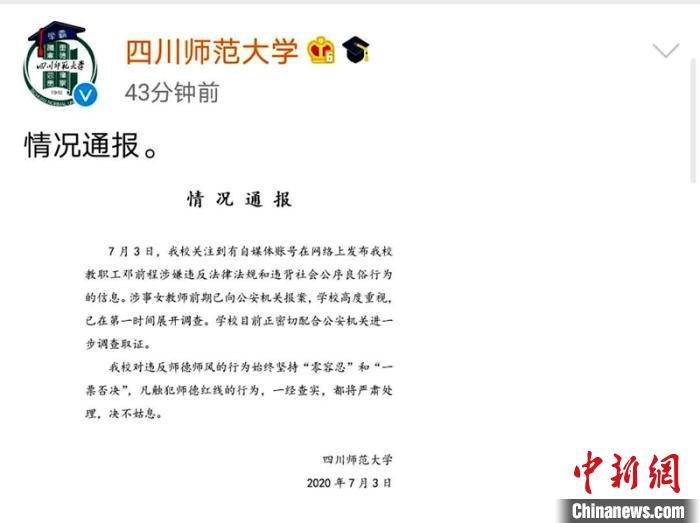 四川师大回应女教师被猥亵:正配合公安机关调查取证