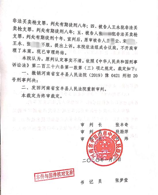 平顶山中院二审裁定截图 来源:受访者提供